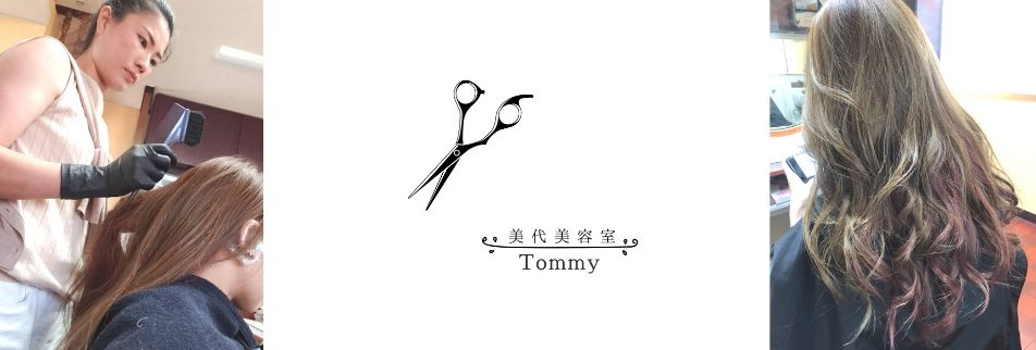 美代美容室〜Tommy〜
